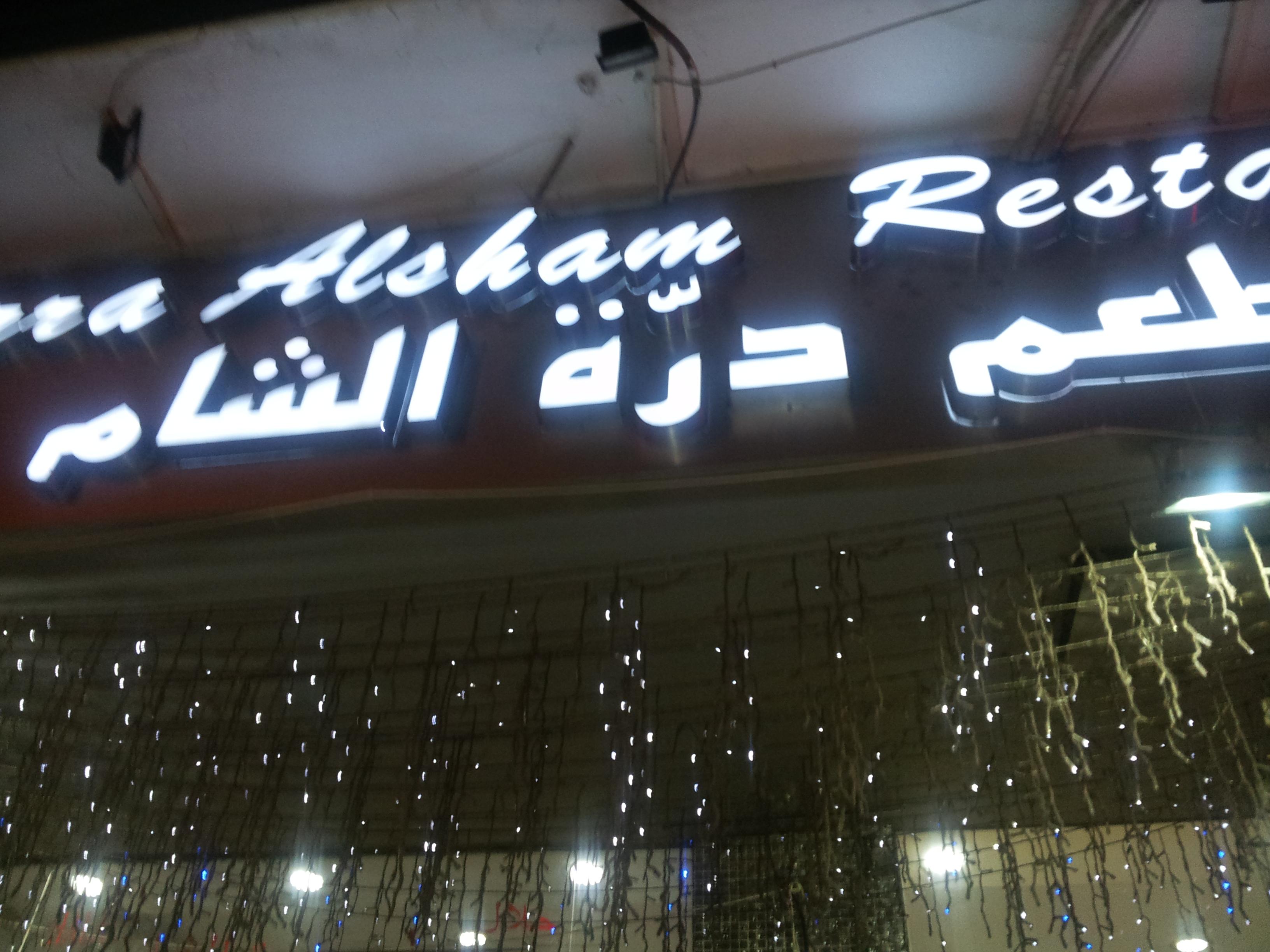 entrée restaurant Alsham Guangzhou