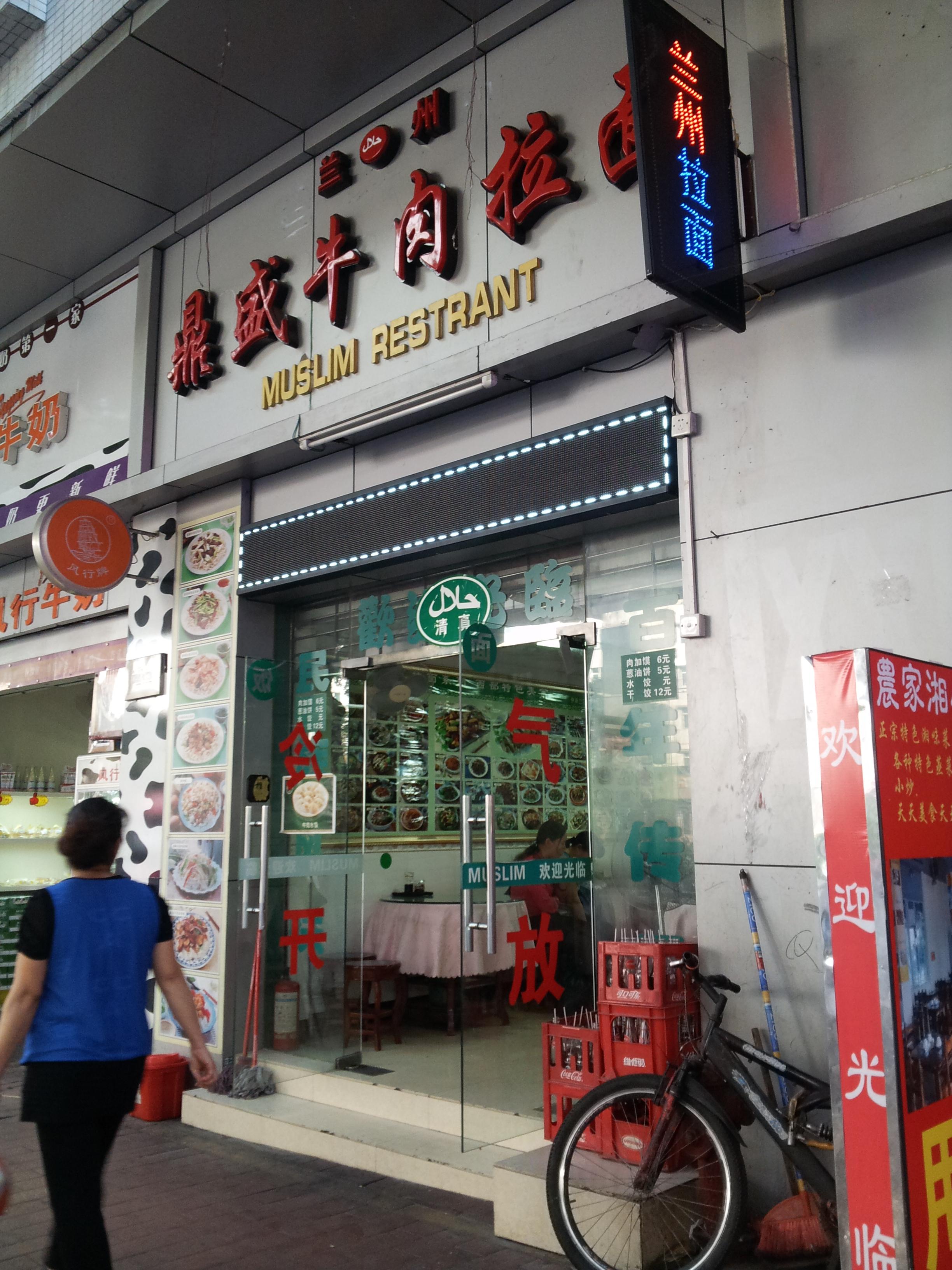 muslim restaurant guangzhou